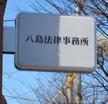 八島法律事務所ロゴ