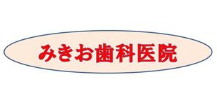 みきお歯科医院ロゴ