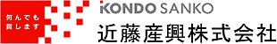 近藤産興株式会社ロゴ