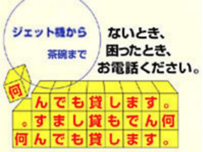 名古屋を中心に、愛知、岐阜、三重、静岡の東海エリアで提供