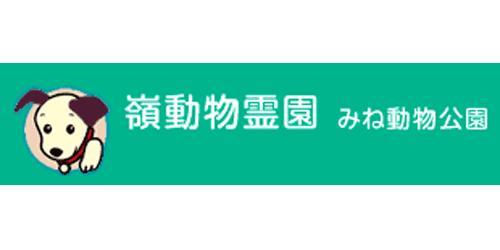 嶺動物霊園ロゴ