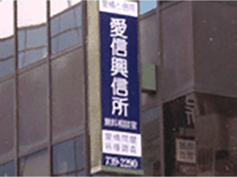 地下鉄赤坂駅より徒歩3分
