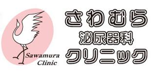 さわむら泌尿器科クリニックロゴ