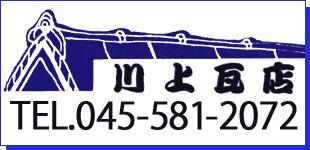 川上瓦店ロゴ
