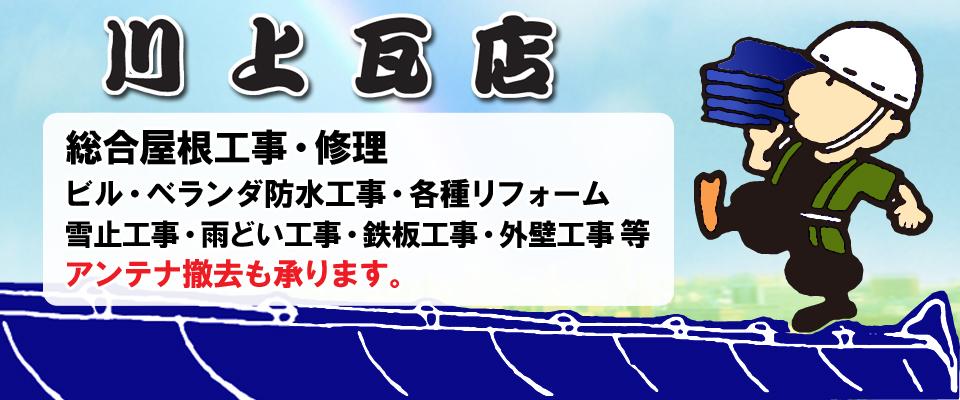 鶴見区の屋根工事 川上瓦店