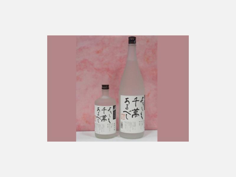 八海山よろしく千萬あるべし(米焼酎)