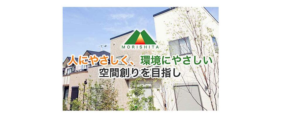 京都府福知山市の森下建設株式会社