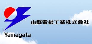 山縣電機工業株式会社ロゴ
