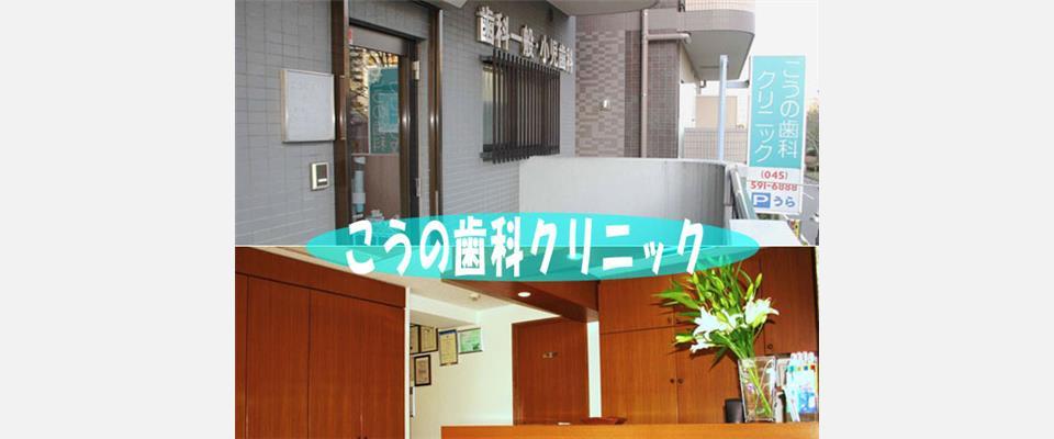 横浜市 北山田駅 歯科 小児歯科 矯正歯科