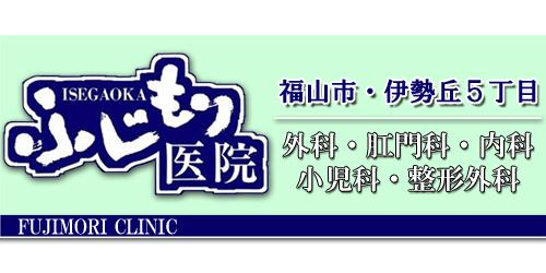 ふじもり医院ロゴ