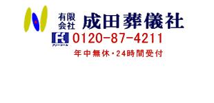 成田葬儀社ロゴ