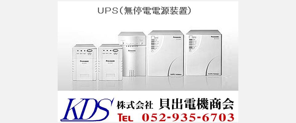 無停電電源装置UPS・CVC