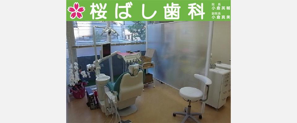 歯科 小児歯科 歯科口腔外科/押上駅2分の歯医者、