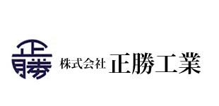 株式会社正勝工業ロゴ