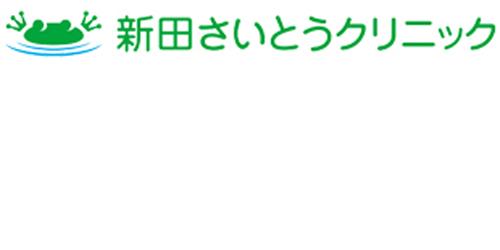 新田さいとうクリニックロゴ