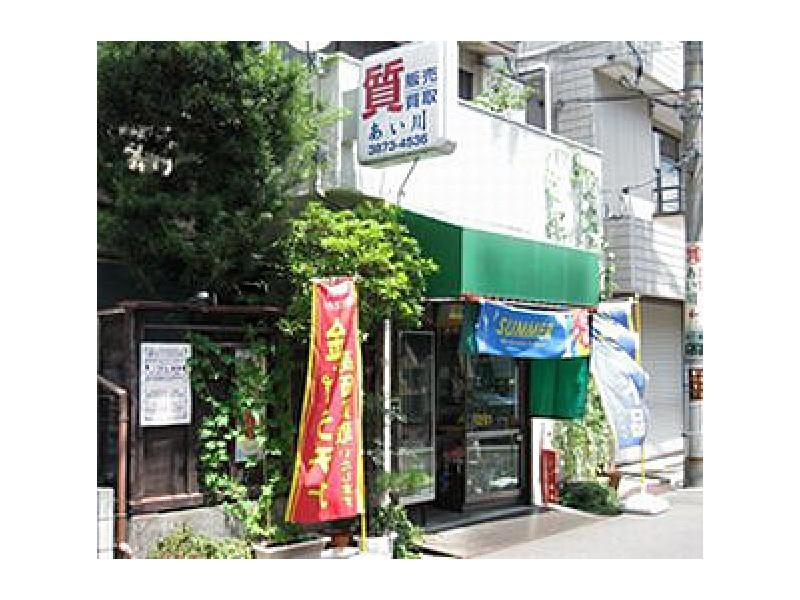 ブランド品・貴金属 高価買取/台東区 あい川質店