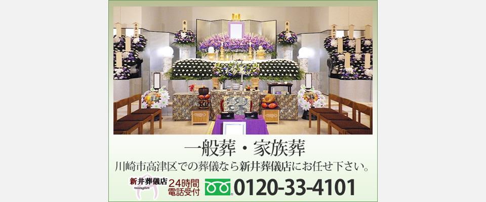 川崎市のご葬儀なら新井葬儀店(高津区・津田山駅)