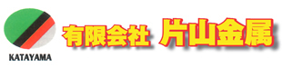 有限会社片山金属ロゴ