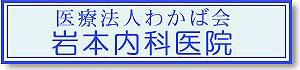岩本内科医院ロゴ
