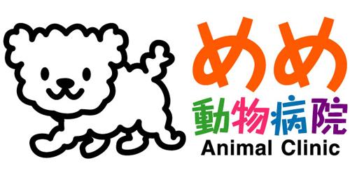 めめ動物病院ロゴ