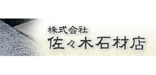 株式会社佐々木石材店ロゴ