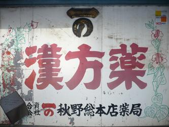合資会社秋野総本店薬局ロゴ