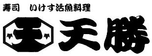 天勝本店ロゴ