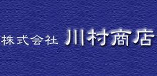 株式会社川村商店ロゴ