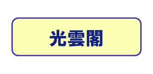 光雲閣ロゴ