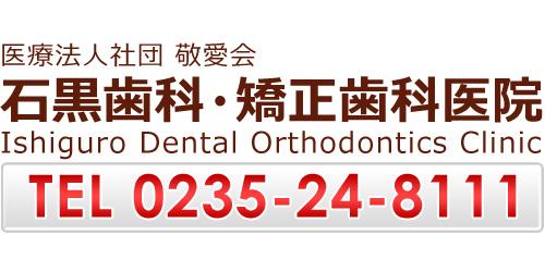 医療法人石黒歯科・矯正歯科医院ロゴ