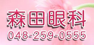 森田眼科ロゴ