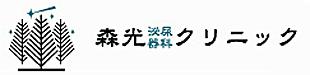 森光泌尿器科クリニックロゴ