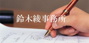 鈴木綾事務所ロゴ