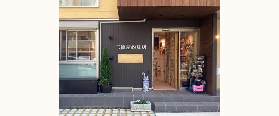 仙台市の釣具屋 三徳屋釣具店