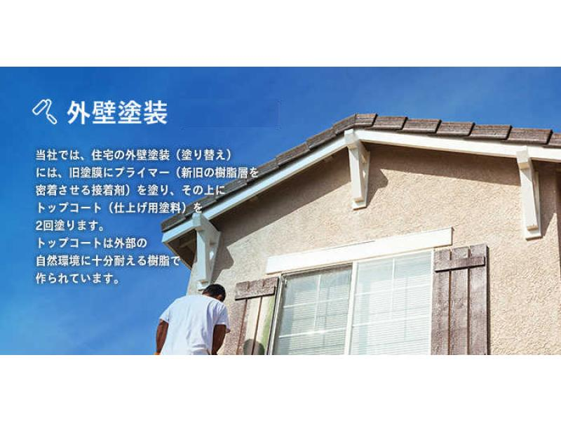 外壁塗装は新生塗装工業へ
