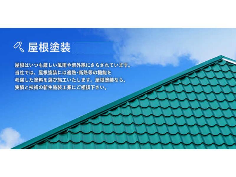 屋根塗装は新生塗装工業へ