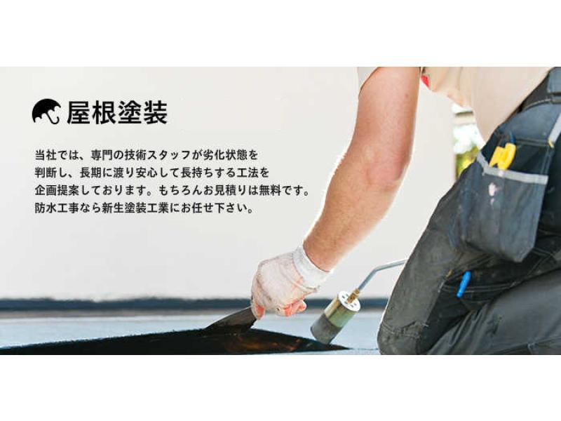 防水工事は新生塗装工業へ