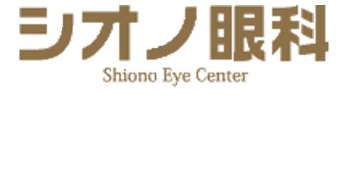 シオノ眼科医院ロゴ