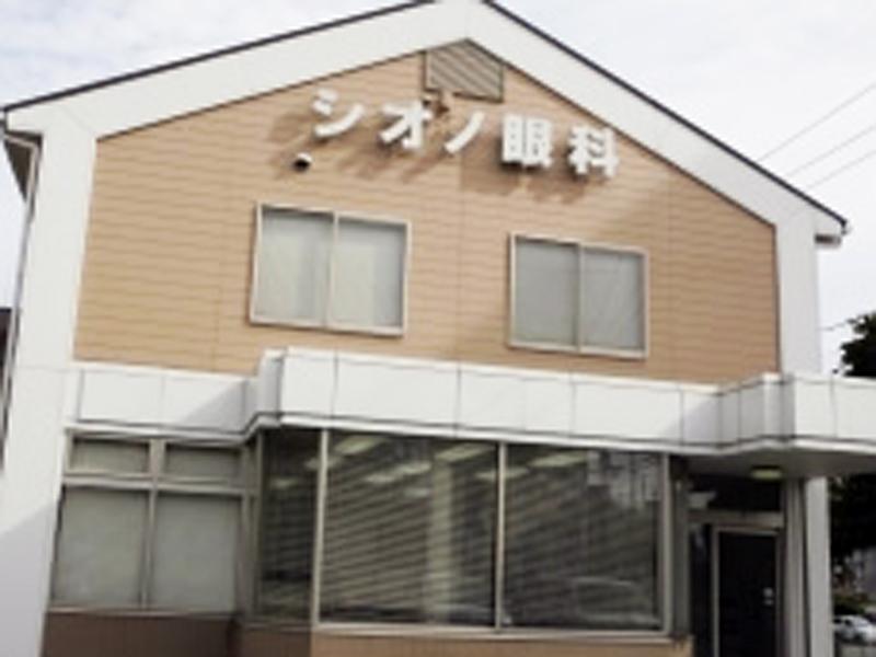 仙台市泉区の眼科、シオノ眼科医院です