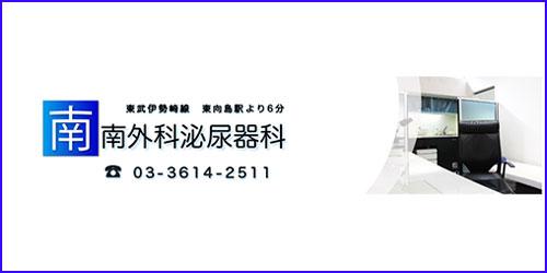 南外科泌尿器科ロゴ