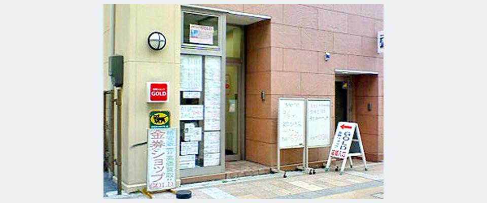 山形県山形市七日町の金券ショップGOLDの店舗画像