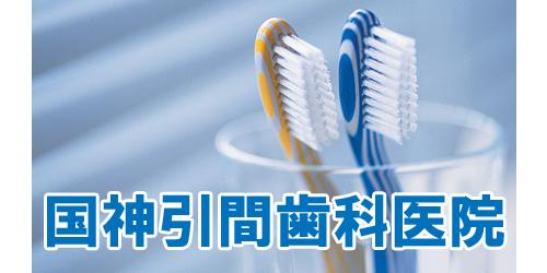 国神引間歯科医院ロゴ