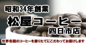 松屋コーヒー四日市店ロゴ