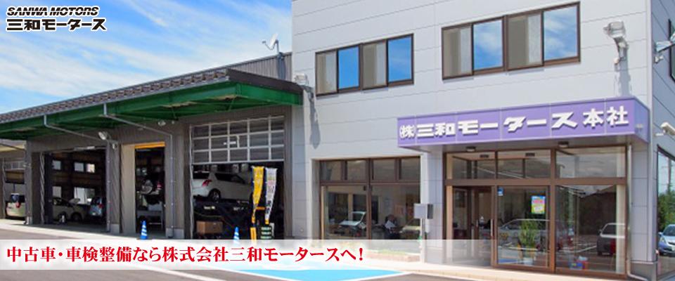 鶴岡市、酒田市で中古車・車検整備なら三和モータース