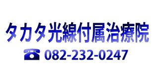 タカタ光線付属治療院ロゴ