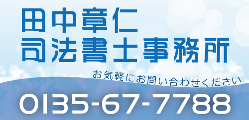 田中章仁司法書士事務所ロゴ