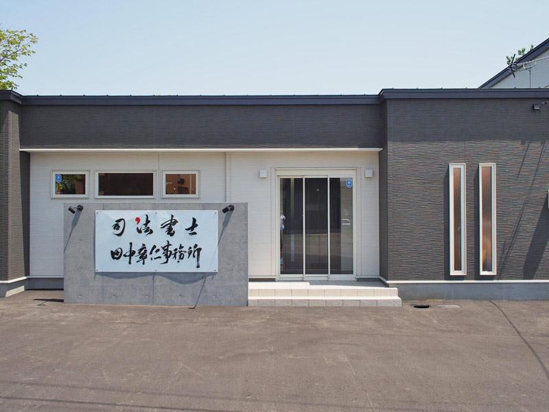 田中章仁司法書士事務所 0135-67-7788