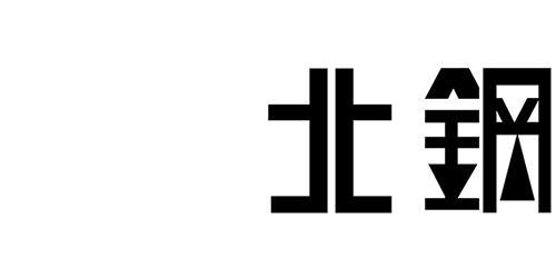 北鋼産業株式会社ロゴ