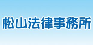 松山法律事務所ロゴ