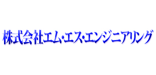 株式会社エム・エス・エンジニアリングロゴ